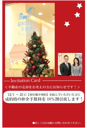 クリスマス特典お知らせjpg