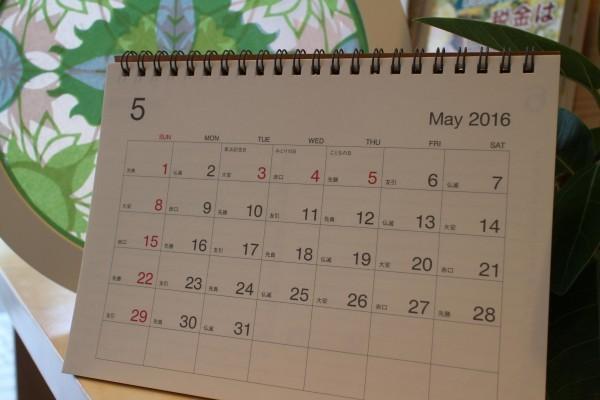 昭和くらし不動産営業カレンダー