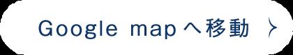 google mapへ移動