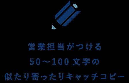 営業担当がつける50〜100文字の似たり寄ったりキャッチコピー
