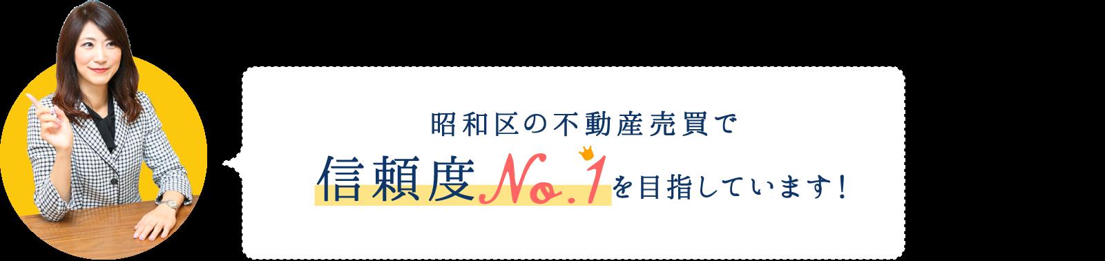 昭和区の不動産売買で信頼度No.1を目指しています!